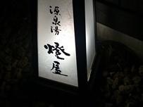 本当は教えたくない、甲府住民の隠れ湯「燈屋(あかりや)」