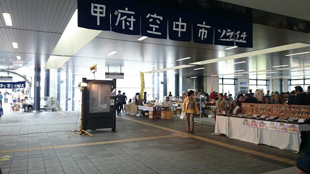 [激熱]超一等地でお店ができる!?甲府駅のフリーマーケット事情