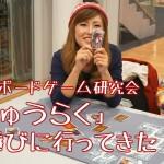 山梨ボードゲーム研究会「きゅうらく」に遊びに行ってきた!